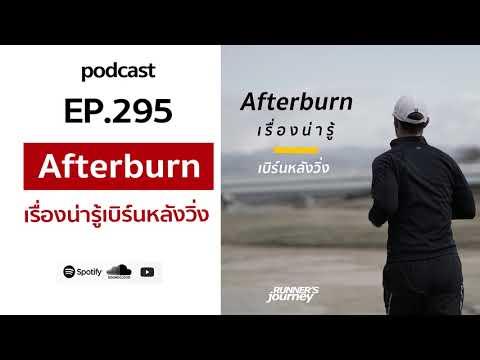 podcast-ep-295-after-burn-เบิร