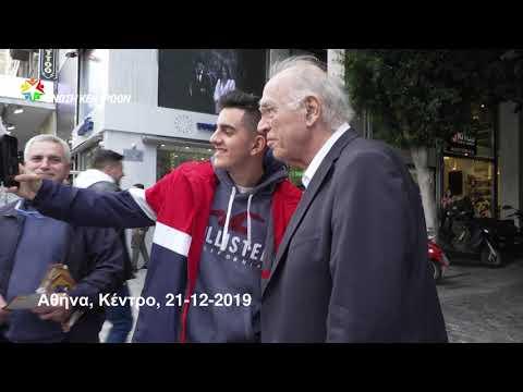 Ο Βασίλης Λεβέντης στο κέντρο της Αθήνας (21-12-2019)