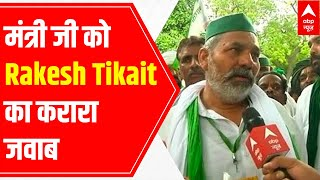 Rakesh Tikait talks about first day of Kisan Sansad - ABPNEWSTV