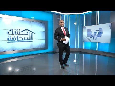 كشك الصحافة | 20 - 7 - 2019 | تقديم: سالم باحمران