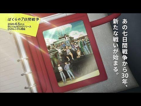 映画『ぼくらの7日間戦争』Blu-ray&DVD 6月5日(金) 発売/DVDレンタル開始!