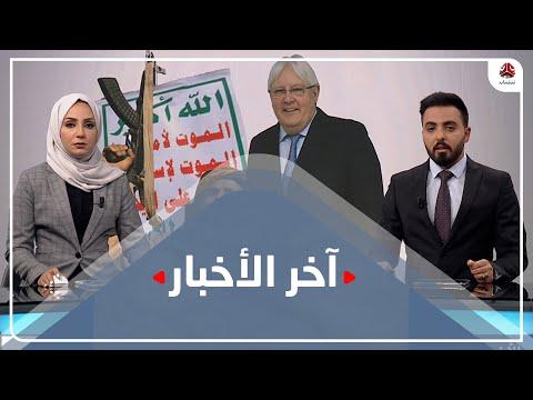 اخر الاخبار | 15 - 01 - 2021 | تقديم هشام الزيادي ومروه السوادي | يمن شباب