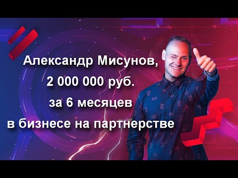 Александр Мисунов, 2 000 000 руб. за 6 месяцев в бизнесе на партнерстве