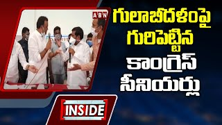 గులాబీదళంపై గురిపెట్టిన కాంగ్రెస్ సీనియర్లు  MinisterJagadish Reddy vs MLA Rajagopal Reddy   Inside - ABNTELUGUTV