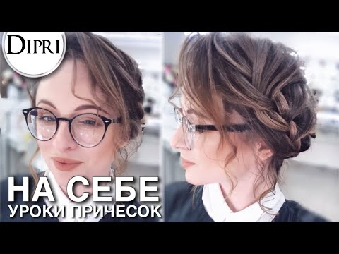Прическа на себе | Плетение волос на каждый день за 5 минут | Прически своими руками | Hair weaving