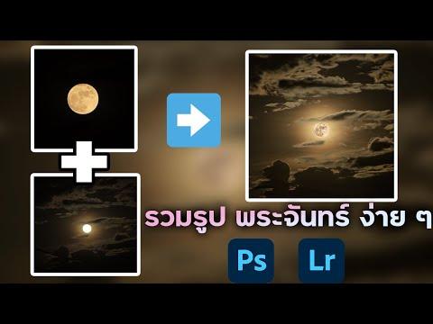 ซ้อนรูปพระจันทร์-อย่างง่าย-ๆ-B