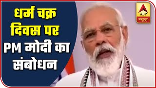 PM Modi pays homage to Lord Buddha - ABPNEWSTV
