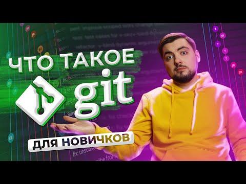Про IT — Что такое Git? // Geekbrains