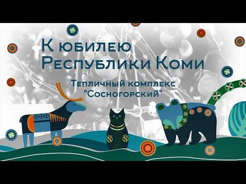 """К юбилею Республики Коми. Тепличный комплекс """"Сосногорский"""""""