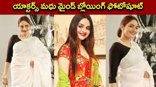 Actress Madhoo Latest Photoshoot Visuals   Madhoo Shah   Rajshri Telugu - RAJSHRITELUGU