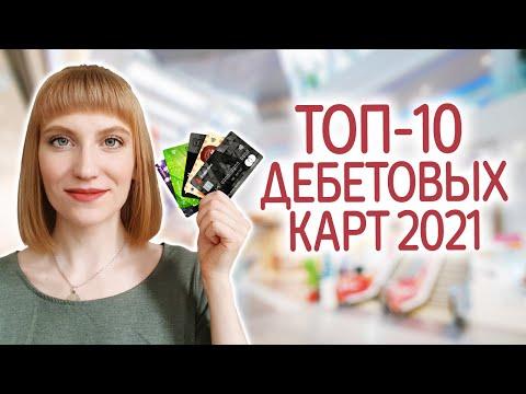Рейтинг лучших дебетовых карт 2021 с кэшбэком, процентом на остаток и бесплатным обслуживанием