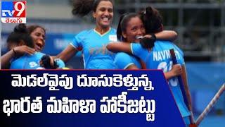 Indian women Hockey team create history, enter Olympic semifinal - TV9 - TV9