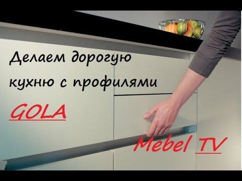 Как сделать кухню с профилями Gola (часть 1) photo