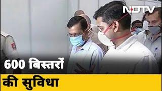 Covid- 19 News: CM Kejriwal ने CWG विलेज Covid Care Centre का लिया जायजा - NDTVINDIA