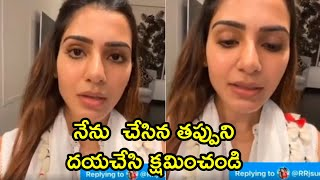 Actress Samantha Akkineni Sorry To Her Fans In Live | #asksam - RAJSHRITELUGU