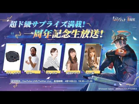 ドラブラ1周年記念生放送!超ド級サプライズ満載!!