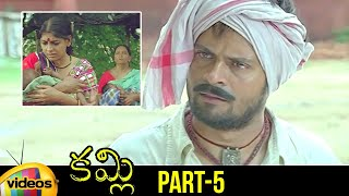 Kamli Latest Telugu Full Movie | Nandita Das | Shafi | Tanikella Bharani | Part 5 | Mango Videos - MANGOVIDEOS