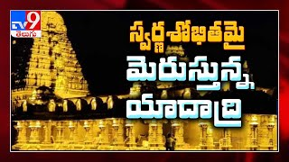 Yadadri temple stands tall in golden glow - TV9 - TV9
