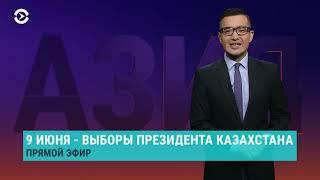 Как Казахстан готовится