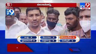 విద్యుత్ ఉత్పత్తికి అనుమతి   Top 9 News   Rayalaseema News  - TV9 - TV9