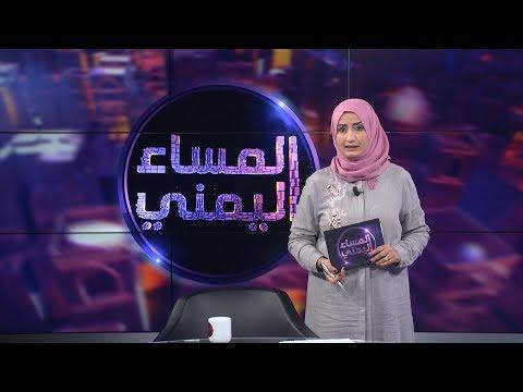 المساء اليمني | خيارات الأطراف اليمنية بعد مشاورات السويد | تقديم: آسيا ثابت