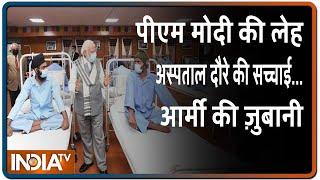 'सेना पर सवाल उठाना दुर्भाग्यपूर्ण': PM Modi के Leh Military अस्पताल दौरे पर आर्मी ने बताया सच - INDIATV