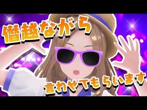 【アイドル×フリースタイルラップ】褒めまくりラップ選手権〜〜〜〜!!!【ディス禁止】