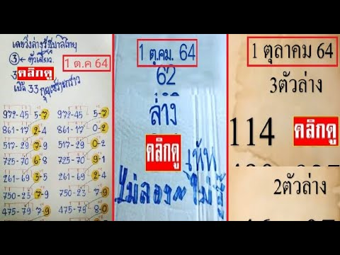 หวยเด็ด-เลขวิ่งล่างรัฐบาลไทย-1