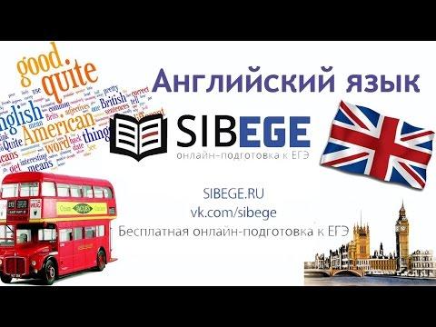 Английский язык, 2017. Грамматика и лексика. (22.11.16). sibege.ru