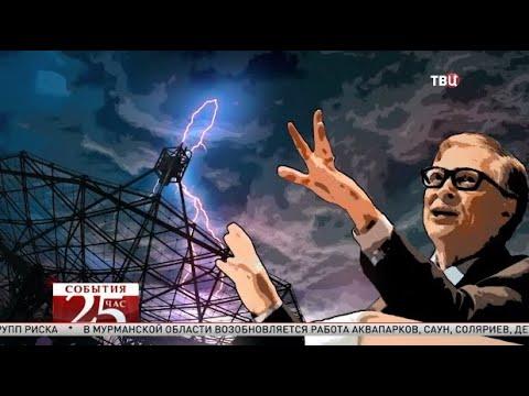 Билл Гейтс испытал климатическое оружие. Великий перепост
