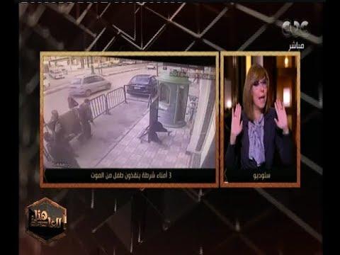 هنا العاصمة| تعليق لميس الحديدي على مشهد إنقاذ أمين شرطة لطفل سقط من البلكونة ورسالة لوالدته