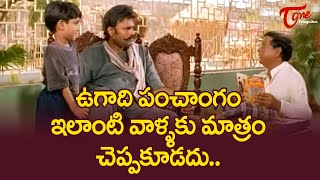 ఉగాది పంచాంగం ఇలాంటి  వాళ్లకు మాత్రం  చెప్పకూడదు | Nagababu MS Narayana Comedy Scene | TeluguOne - TELUGUONE