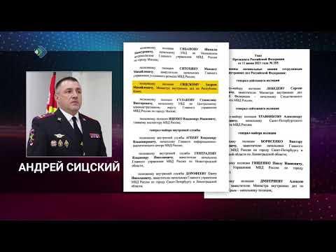 Министру внутренних дел Коми Андрею Сицскому присвоено звание генерал-майора.
