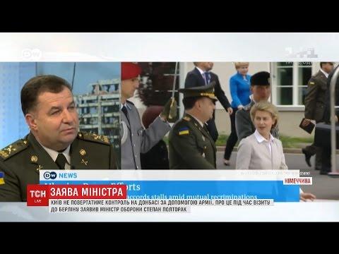 Міністр оборони заявив, що Київ не повертатиме контроль над Донбасом силовим шляхом
