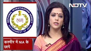 Jammu-Kashmir में 14 ठिकानों पर NIA की छापेमारी - NDTVINDIA