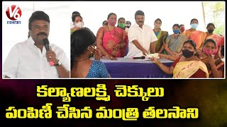 Minister Talasani Srinivas Yadav Distributes Kalyana Lakshmi / Shaadi Mubarak Cheques | V6 News - V6NEWSTELUGU