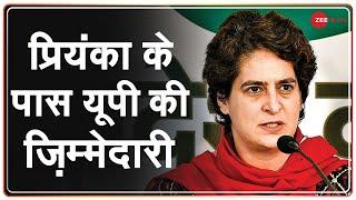 Lucknow का Kaul House होगा Priyanka Gandhi Vadra का नया पता - ZEENEWS