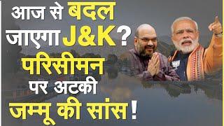 आज से बदल जाएगा Jbackslashu0026K? परिसीमन पर अटकी Jammu की सांस| Jammu backslashu0026 Kashmir | Delimitation | Modi | Jbackslashu0026K NEWS - ZEENEWS
