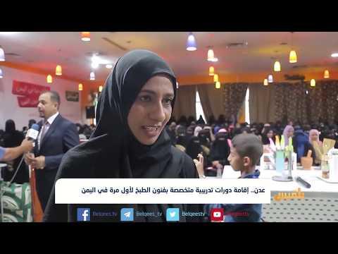 عدن.. إقامة دورات تدريبية متخصصة بفنون الطبخ لأول مرة في اليمن | تقرير: حنين جمال