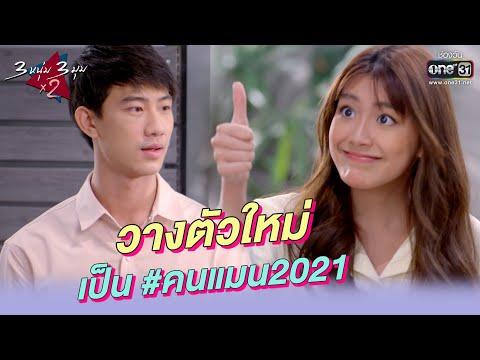 วางตัวใหม่ เป็น #คนแมน2021 | BEST SCENE 3 หนุ่ม 3 มุมx2 2021 EP.3 | 23 ม.ค. 64 | one31