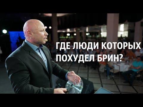 Ярослав Брин: МЕНЯЮ ЖИР НА СИЛУ ВОЛИ / Финал ФМ4М BrinTeamParty2018
