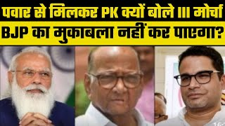 After Meeting with Sharad Pawar why Prashant Kishor said third front can n't give fight BJP - ITVNEWSINDIA