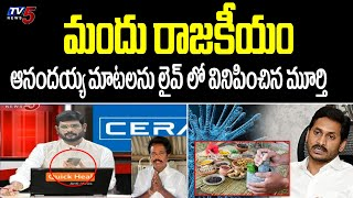 TV5 Murthy Revealed Aandayya Audio about Corona Medicine | YS Jagan Govt | TV5 Debate - TV5NEWSSPECIAL