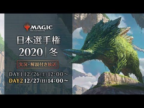 日本選手権2020冬 DAY2 - マジック:ザ・ギャザリング/MTGアリーナ