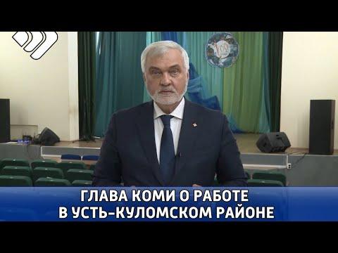 Отдаленные населенные пункты Усть Куломского района попали под инспекцию правительственной делегации