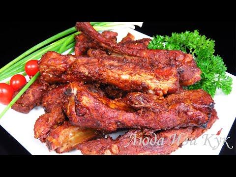 Лучше шашлыка! СВИНЫЕ РЕБРА в духовке в супер маринаде на праздник Люда Изи Кук мясо pork ribs oven