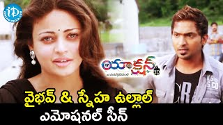 Vaibhav & Sneha Ullal Emotional Scene | Action 3D Movie Scenes | Allari Naresh | iDream Movies - IDREAMMOVIES