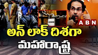 Maharashtra announces five-level unlocking based on positivity Cases | ABN Telugu - ABNTELUGUTV