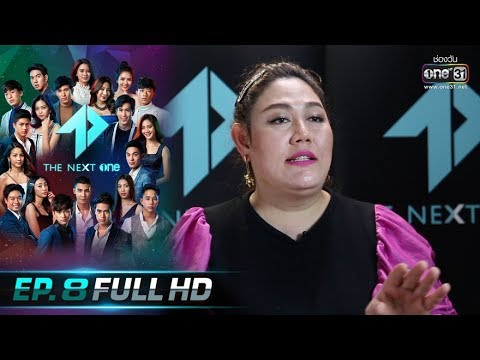 The Next One | EP.8 (FULL HD) | 22 ธ.ค. 62 | one31
