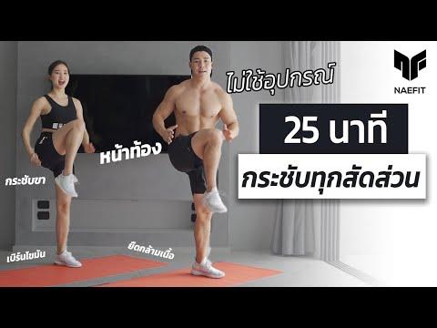 25 นาที ลดไขมัน กระชับทุกสัดส่วน หน้าท้อง ขา รวมวอร์มอัพและยืด | Home Workout